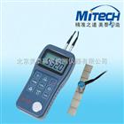 北京美泰超声波测厚仪MT150