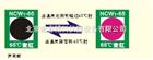 NCW1-55可逆型變色測溫貼片