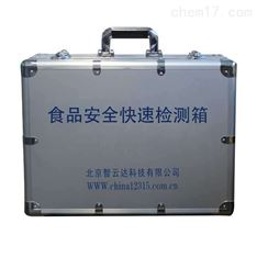 中档食品安全检测箱食安检测仪