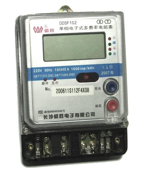 供应威胜单相电子式复费率载波,智能电表