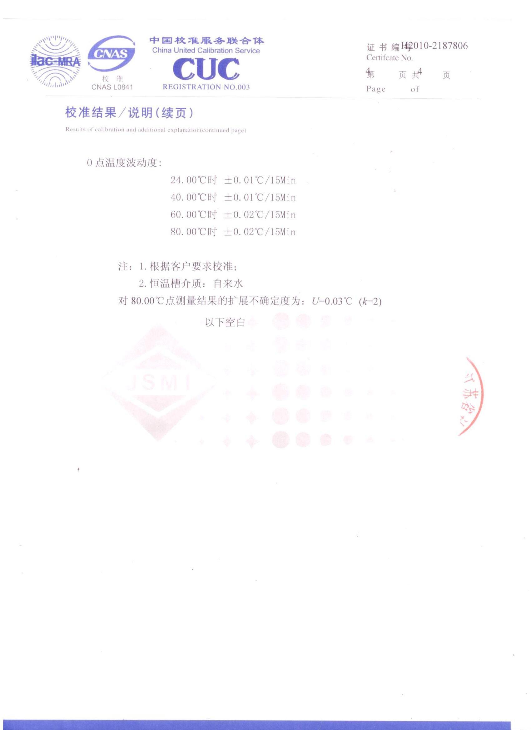 恒温槽获中国江苏省计量科学院四点校准证书