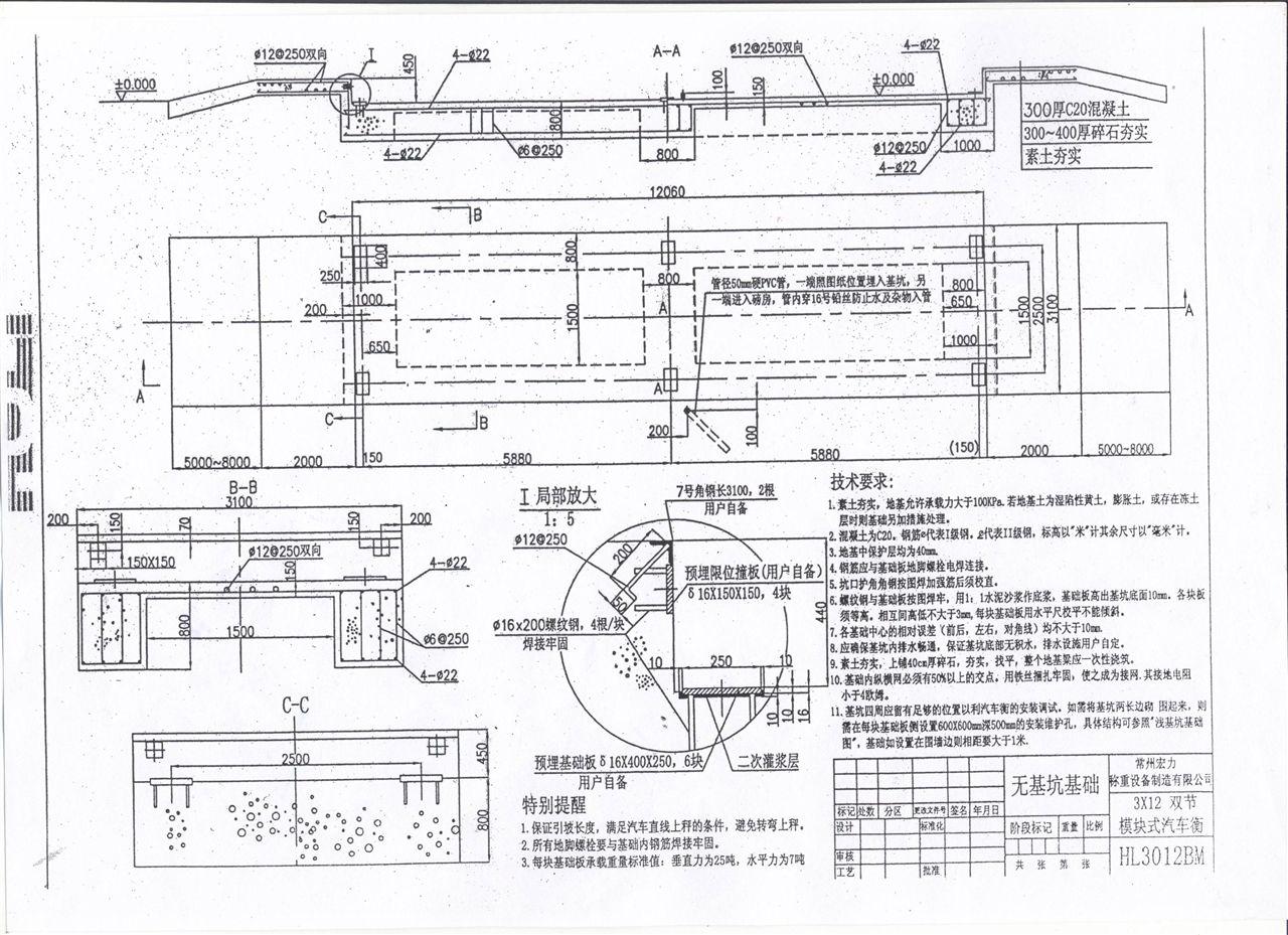 无基坑电子汽车衡安装,设计图纸