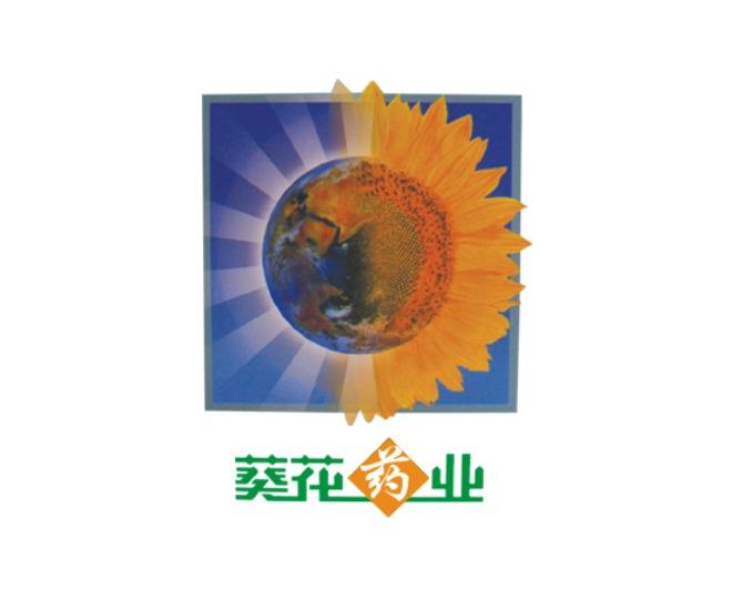 葵花药业集团