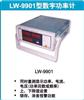 LW-9901功率表测试仪LW9901