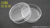 70mm培养皿