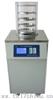 DGJ-18冷冻干燥机DGJ-18
