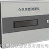 NDJ-DZ介电常数测量仪 测量机 介电常数测定仪
