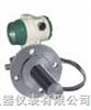 FG/FB3351DP远传差压 压力变送器