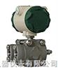 FG/FB3351HP电容型高静压差压变送器 差压变送器 电容变送器