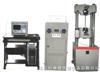 LPK-WAW-600B微机控制电液万能试验机 电液万能试验机