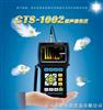 汕头超声CTS-1002超声探伤仪