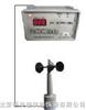 HAD-XFS-1风速计 风速仪