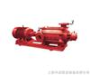 XBD-W型卧式单吸多级分段式消防泵-上海中成泵业