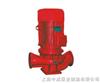 XBD-L型立式单级单吸消防泵上海中成泵业
