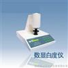 HYJ/WBD-2A白度仪 白度计  数显白度仪