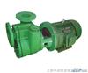 FZS型自吸式离心塑料泵