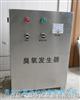NX-S水杀菌臭氧发生器价格、盘锦臭氧发生器、锦州臭氧发生器、葫芦岛臭氧发生器、营口臭氧发生器}