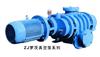 ZJ系列羅茨真空泵