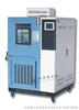 GD(J)S-100北京高低温湿热箱厂家/雅士林生产高低温交变湿热箱