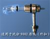 沈分9002(外扣)原析雾化器喷嘴