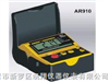 AR910接地电阻测试仪