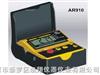 AR910A接地电阻测试仪