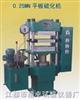 JZ-5009系列橡膠平板硫化機