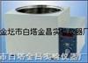 HH-S 数显恒温(圆)油浴锅