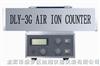 DLY-3G 空气离子测量仪