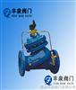 RYH104X活塞式可调式减压稳压阀
