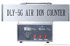 DLY-5G 空气离子测量仪