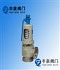 SFA48Y高温高压安全阀(电站用)