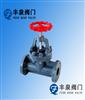 J41F-10F塑料法兰截止阀(RPP,UPVC,PVDF,CPVC)