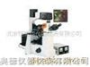 SC-XSP-21CD研究型生物显微镜 倒置生物显微镜