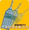 HAD-HS5671精密积分声级计/声级计HAD-HS5671