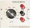 BD/INV2309标准应变模拟仪 静态电阻应变仪 应变模拟仪BD/INV2309