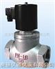 HDJ/ZQDF-1-DN50蒸汽(液用)电磁阀(不锈钢)
