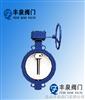 WBGX(D372X)蜗轮传动对夹式软密封蝶阀