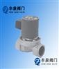 ZCT系列水用电磁阀