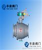 Q47F鑄鋼固定球閥