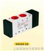 4A310-10二位五通气控阀 4A310-10 