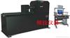 QJNZ杭州电磁扭转测试机