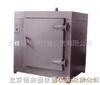 HAD-DF3-2红外线高温干燥箱/高温干燥箱