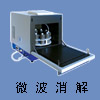 MD6微波样品处理系统
