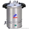 YX-DSX-280A手提式不鏽鋼電熱蒸汽滅菌器  YX-DSX-280A  申安北京辦事處  申安北京售後維修中心