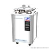 LDZX-50FBS翻盖式 不锈钢立式压力灭菌器