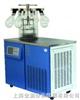 FD-18S(多歧管压盖型)冷冻干燥机