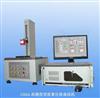 S505B高精度型荷重位移曲线仪