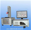 S505B高精度型荷重位移曲線儀