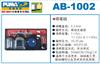 AB-1002巨霸气动噴筆組